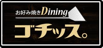 お好み焼きDiningゴチッス。 | 徳島県阿波市 土成でお好み焼き ねぎ焼き 焼きそばのお店をお探しなら、お好み焼きDiningゴチッスまで。